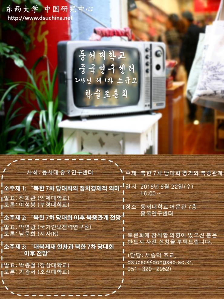 토론회 포스터(수정)