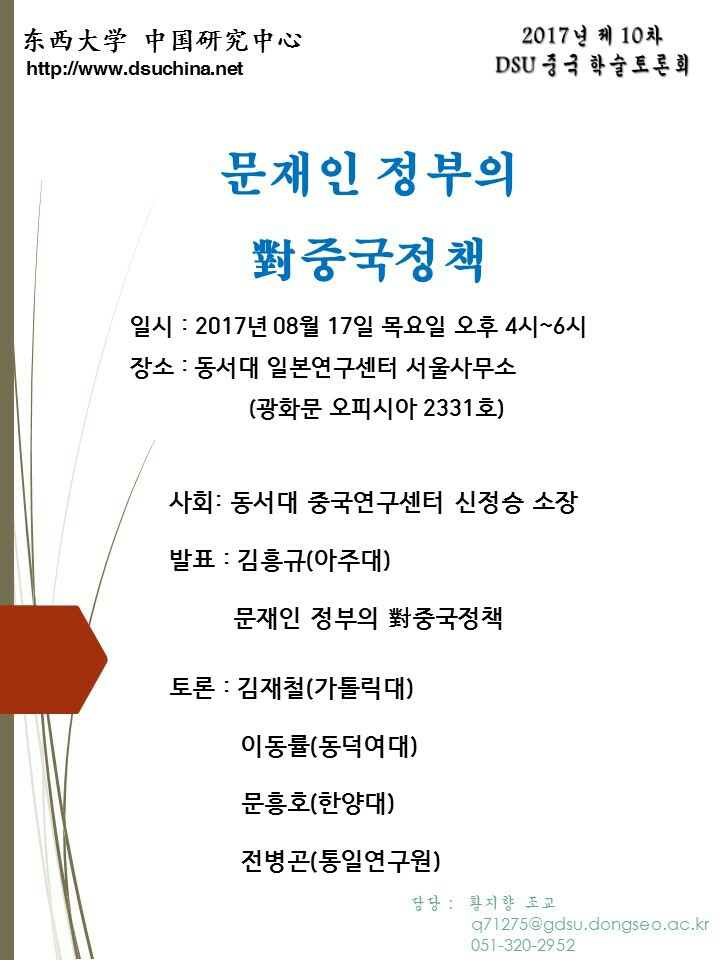 10차 학술토론회 포스터